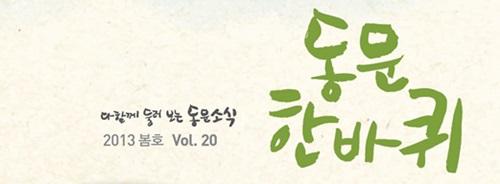20호 동문한바퀴_페이지_01.jpg